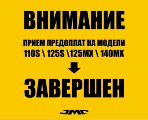 питбайк JMC 125 MX